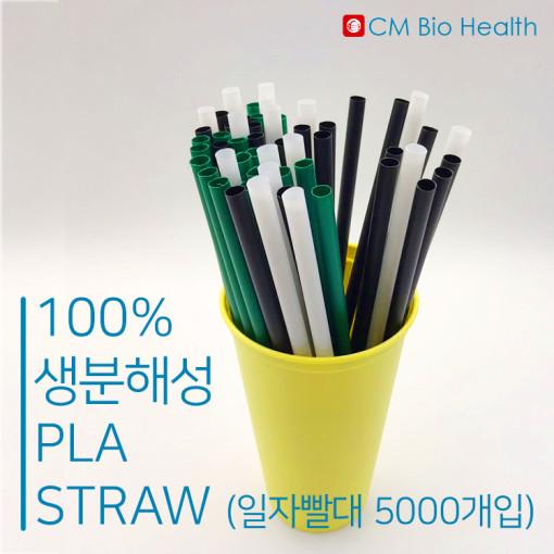 100% 국내제작생분해성 PLA 일자 친환경 빨대 5000개입(CB)