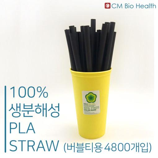 100% 국내제작생분해성 PLA 버블티용 친환경 빨대 4800개입(CB)