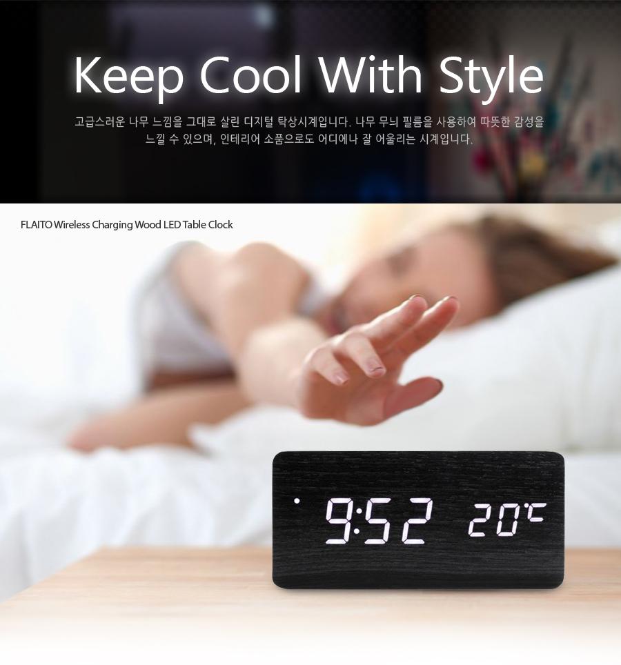 플라이토 우드 무선충전 LED 탁상시계 - 설렘하우스, 37,400원, 알람/탁상시계, LED/디지털시계