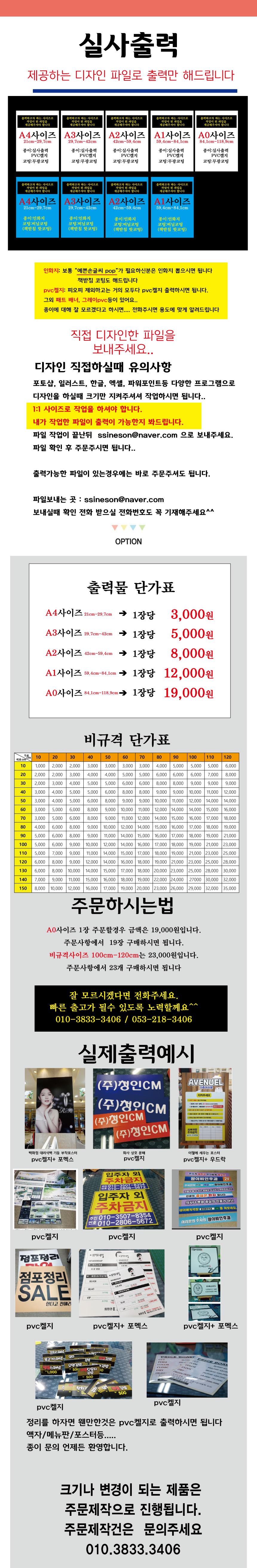 실사출력 대형출력 출력 피오피 PVC 인화지 유포지 - 씨네손, 1,000원, 문패/보드, 아크릴문패