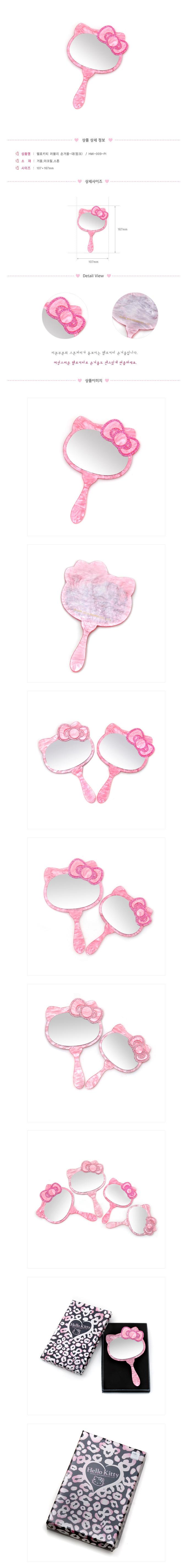 헬로키티 러블리 손거울 - 대(핑크) - 유러스, 28,000원, 도구, 거울