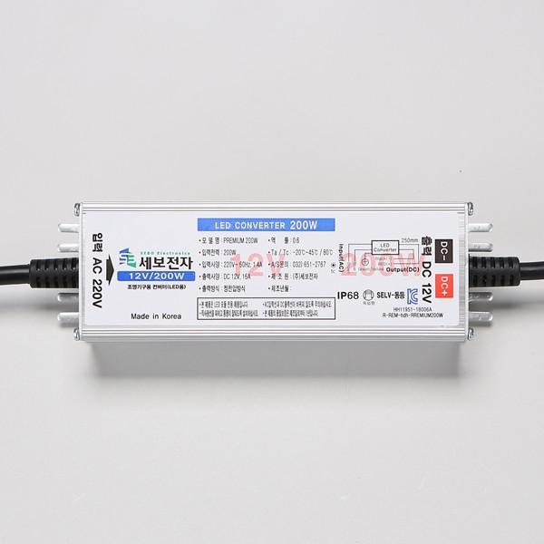 세보 LED 안정기 SMPS 방수형 200w - 천지몰, 46,930원, 커피/티 소품, 인퓨져