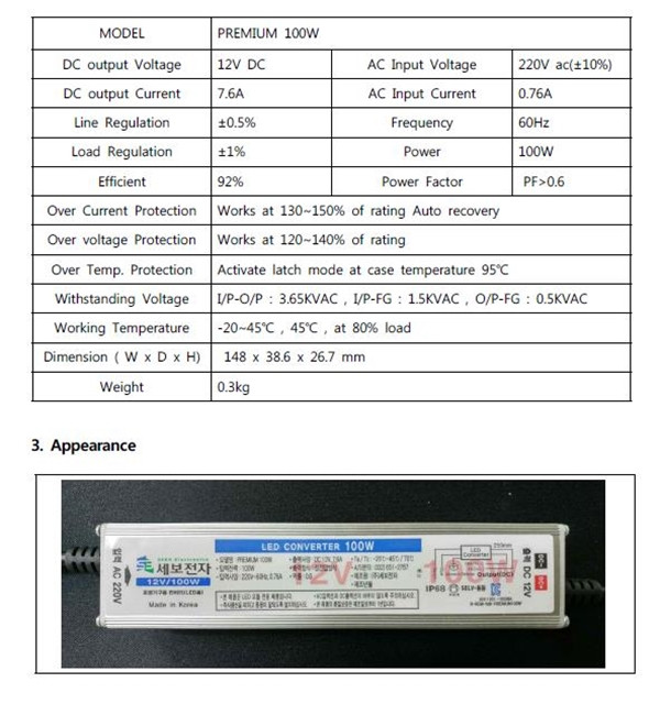 세보 LED 안정기 SMPS 방수형 100W - 천지몰, 35,100원, 커피/티 소품, 인퓨져