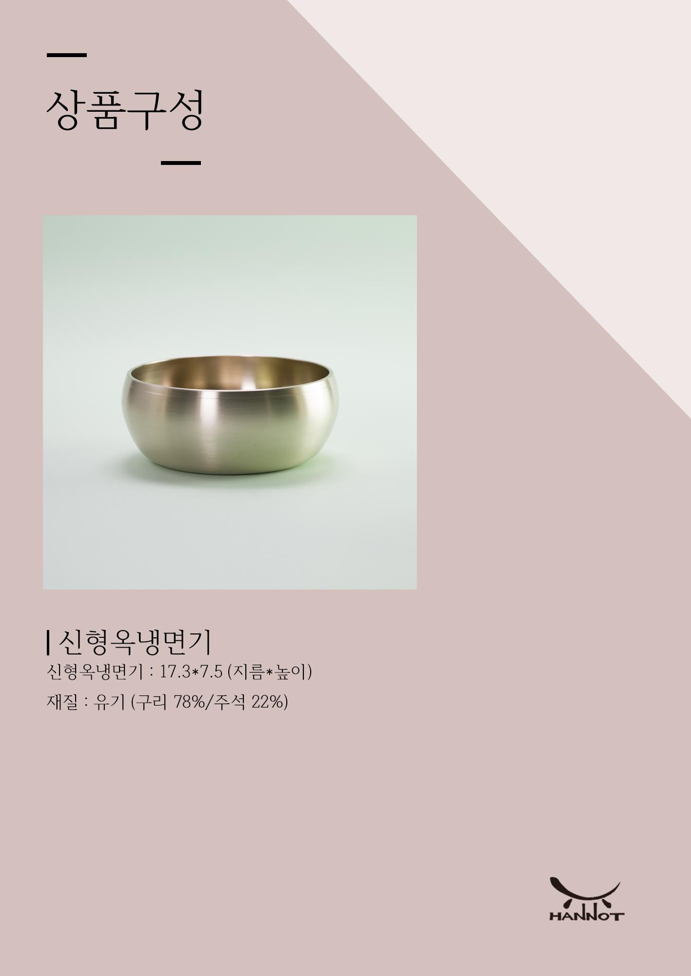 한놋 유기 옥냉면기 유기그릇 놋그릇. - 한놋, 95,000원, 파스타/면기/스프, 면기