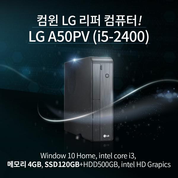 [중고]LG 컴퓨터 A50PV i3-2120 SSD120 win10 4G 중고컴퓨터 슬림