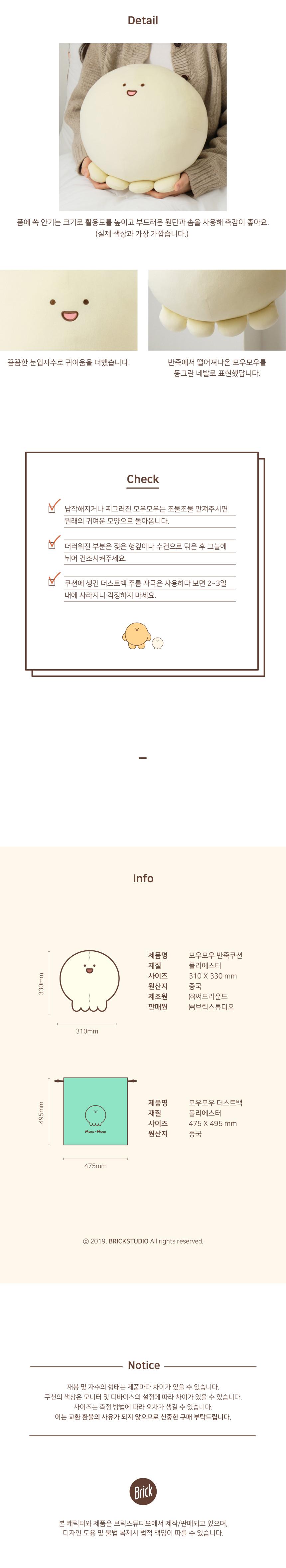 모우모우 반죽쿠션 - 도우도우, 29,000원, 쿠션, 캐릭터