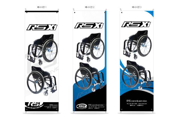 경기행복샵 경기도 중소기업우수제품홍보,활동형 수동휠체어 RS X1 (경량 접힘형)