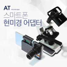 스마트폰 현미경 어댑터 - 에이티 장애인기업 우수제품