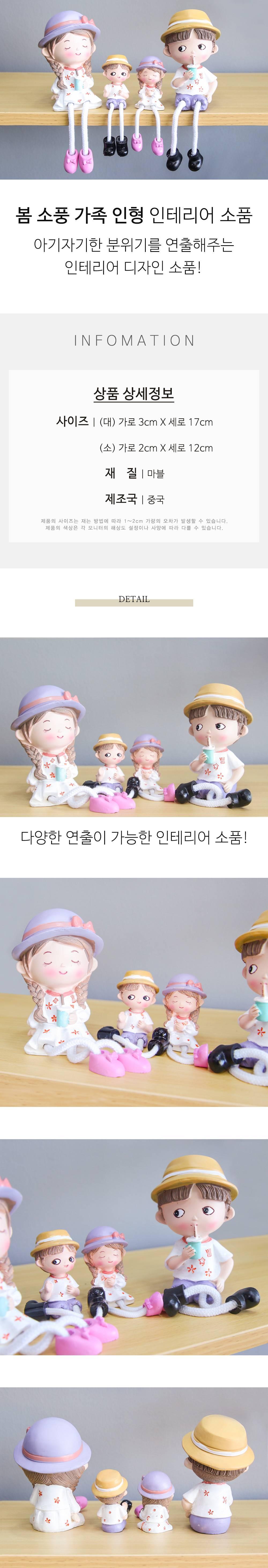 피크닉 가족 인형 인테리어 소품 장식 - 미트라샵, 46,000원, 장식소품, 도자기류