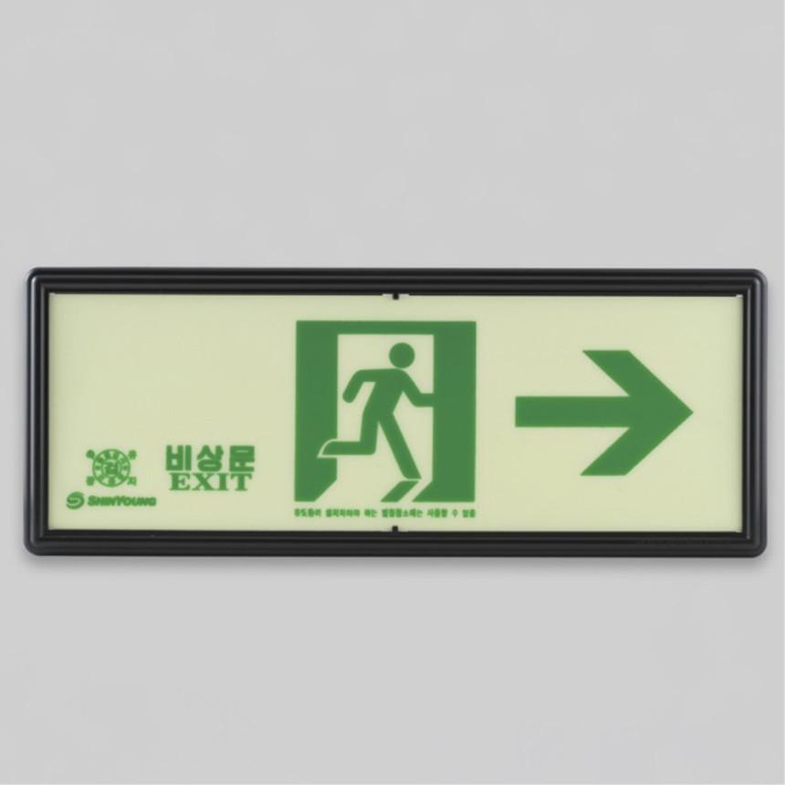 축광표지판 복도 통로 우 - 천지몰, 3,120원, 문패/보드, 아크릴문패