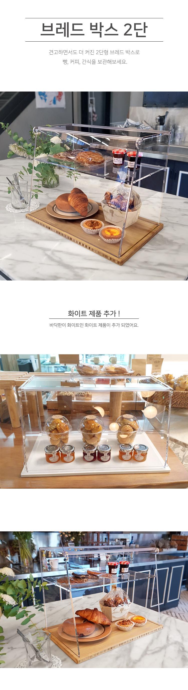 브레드박스 2단 - 아틱, 55,000원, 키친 수납장, 키친 수납장