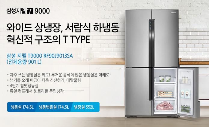 SS901Lrefrigerator_09.jpg
