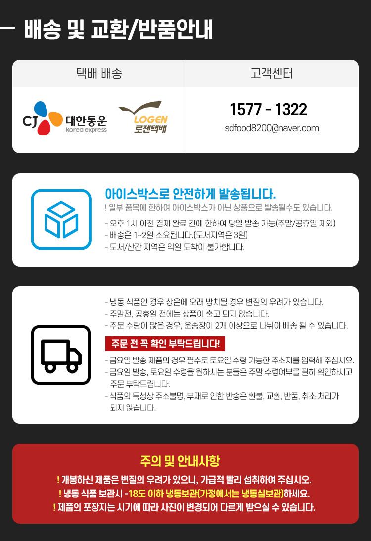 11_배송및교환반품.png(수정본).png