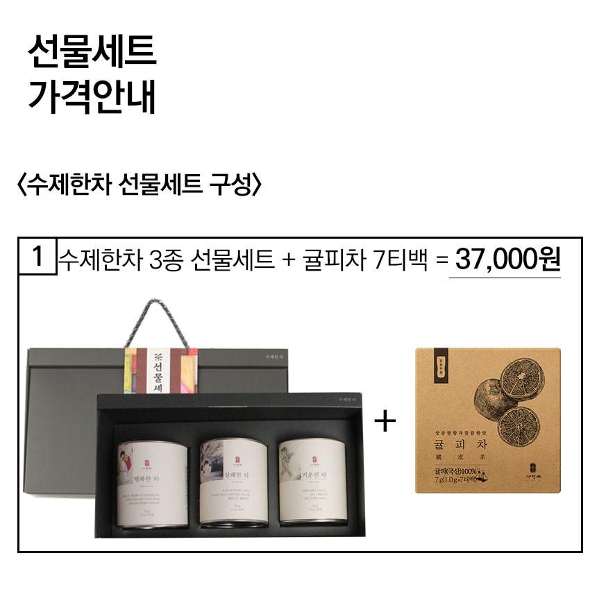 수제한차3종+귤피차-가격.jpg
