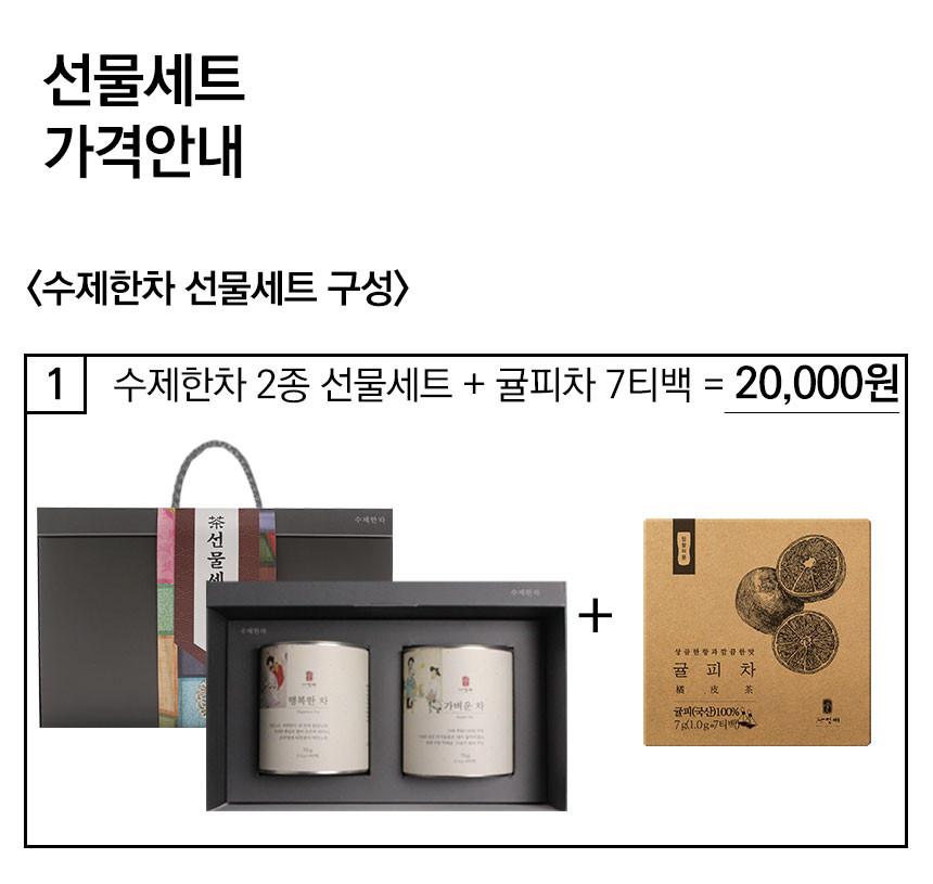 수제한차2종+귤피차-가격.jpg