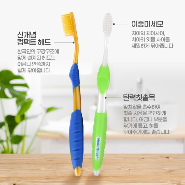 경기행복샵 경기도 중소기업우수제품홍보,나노클린케어 기능성 칫솔 치아 니코틴제거 올바른칫솔질 (20개입)