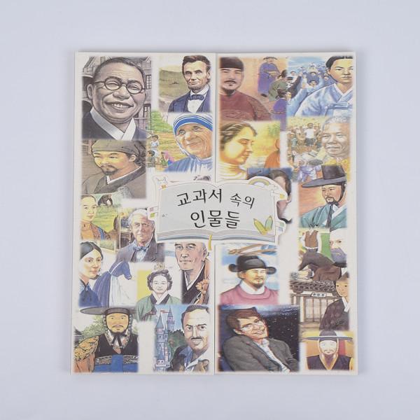 교육북아트 인물시리즈 - 교과서 속의 인물들 DIY kit 1개