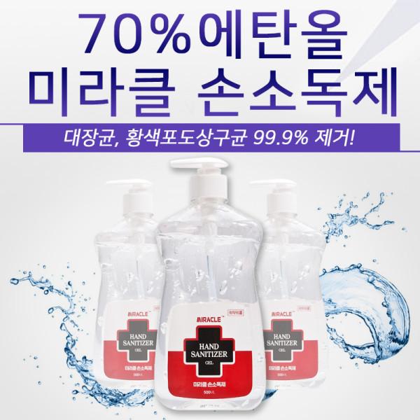 미라클 손소독제 500ml 에탄올70% 살균99.9% 손소독젤 펌프형 식약처허가