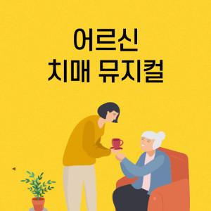 유시스 어르신치매뮤지컬 치매예방극 50분공연