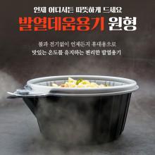 친환경 발열데움용기 편리한 원형 오산시 사회적기업 시락푸드