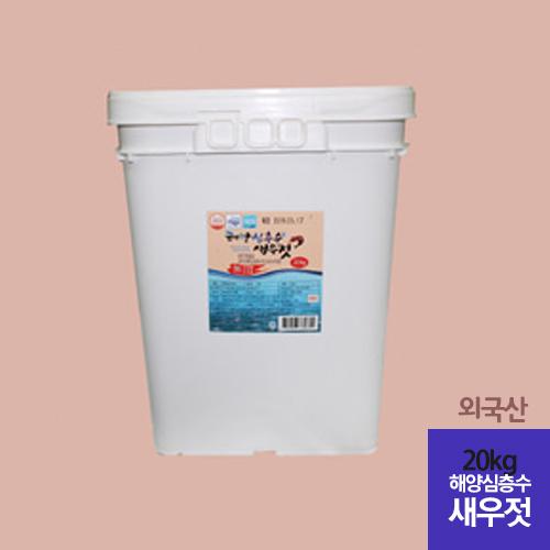 해양심층수 새우젓 20 kg[외국산/HACCP]