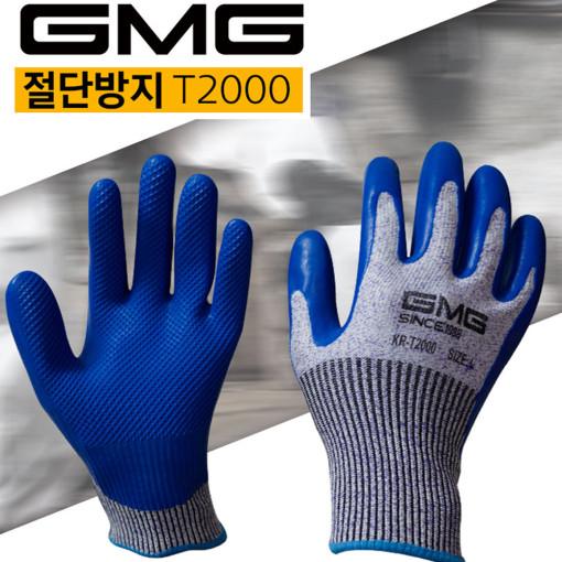 GMG 절단방지장갑 T2000 미끄럼방지 라텍스코팅 황부장