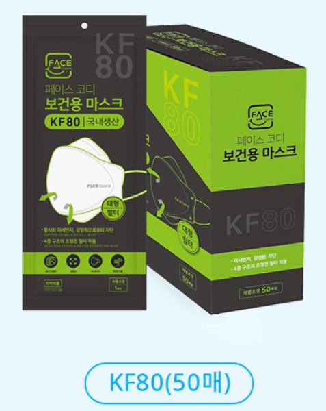 [식약청인증 KF80]믿을수 있는 국내생산  페이스 코디 보건용마스크 황사방역마스크 호흡이편한 마스크 귀편한 마스크 50매