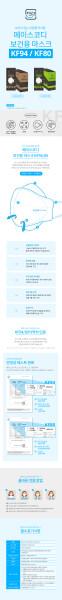 경기행복샵 경기도 중소기업우수제품홍보,페이스 코디 KF94 방역 마스크 50매 국내생산 보건용마스크