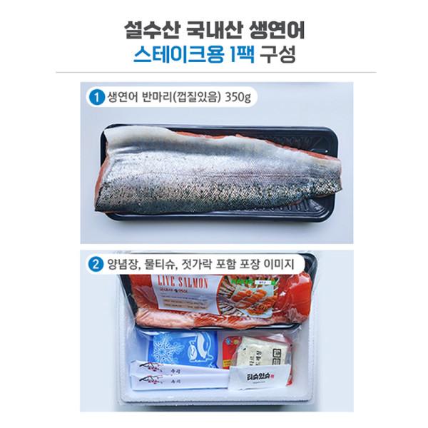 고맙다양양몰 - 농산물직거래쇼핑몰,[설수산]국내산연어 생연어 스테이크용1팩 300g