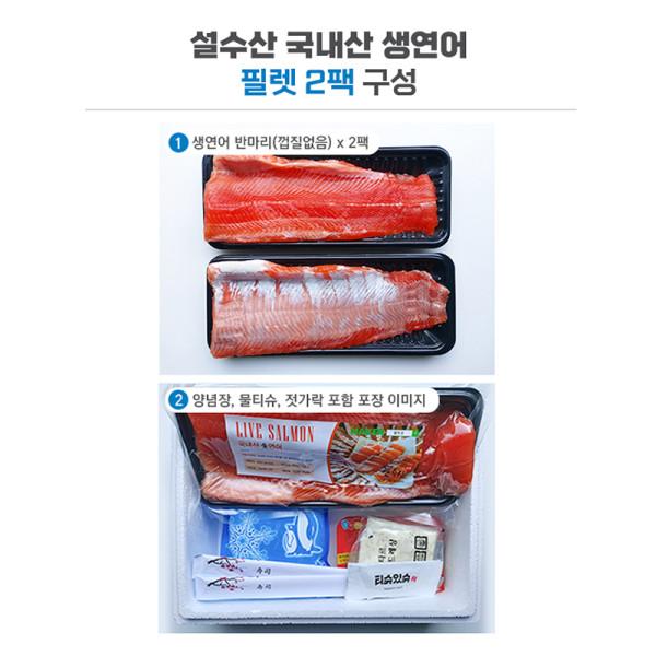 고맙다양양몰 - 농산물직거래쇼핑몰,[설수산]국내산연어 생연어 필렛2팩 600g이상
