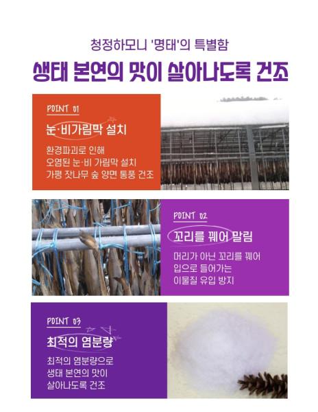 경기행복샵 경기도 중소기업우수제품홍보,청정 깔끄미 명태 특대 3마리 청정하모니협동조합