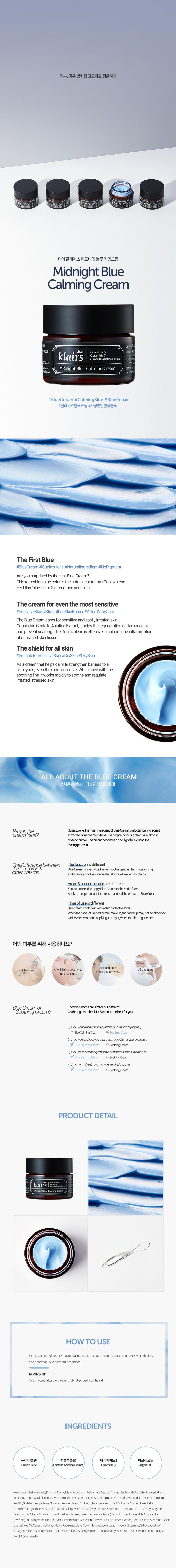 Klairs-Midnight-Blue-Calming-Cream_30ml_ENG.jpg