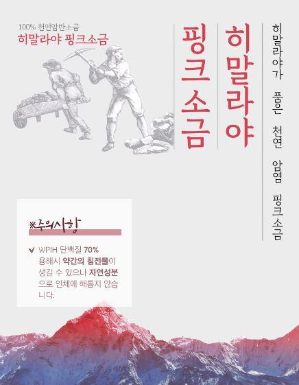 히말라야 핑크소금세트(250g 2개, 핸드글랜더 1개, 1박스)