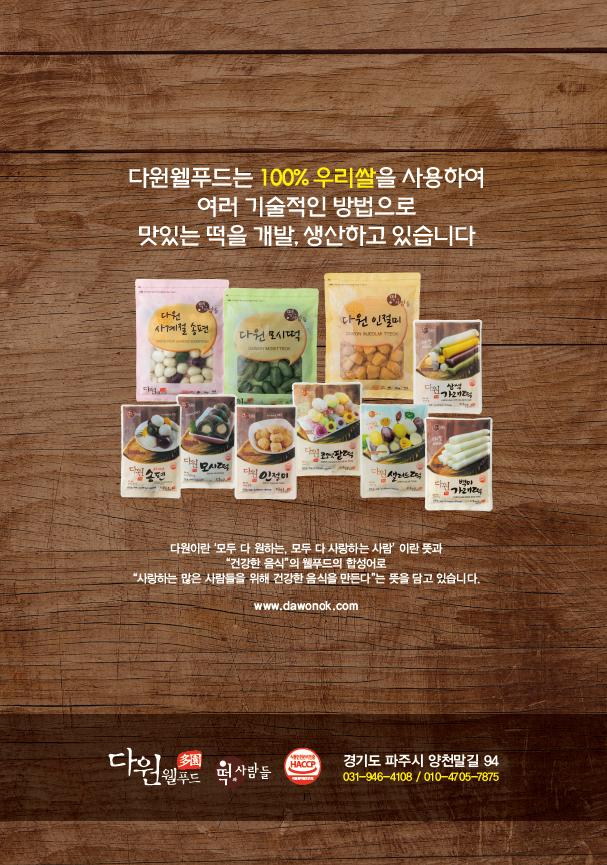 삼색가래떡 530g (아침대용, 초간편, 아이들간식, 식단, 식사대용, 등산, 캠핑, JMT)