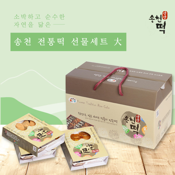 양양 송천떡마을 전통떡 선물세트 대(大) 당일생산떡 12팩 랜덤발송