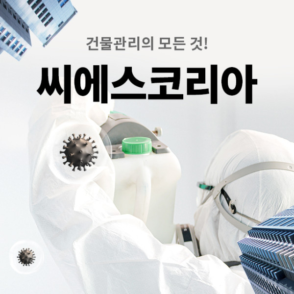 오산함께장터,씨에스코리아 소독 위생관리서비스 일반 / 시설