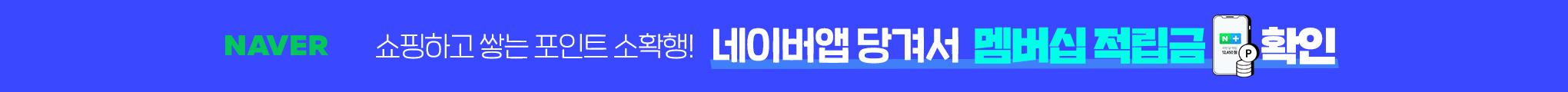 네이버앱-멤버십 포인트 적립