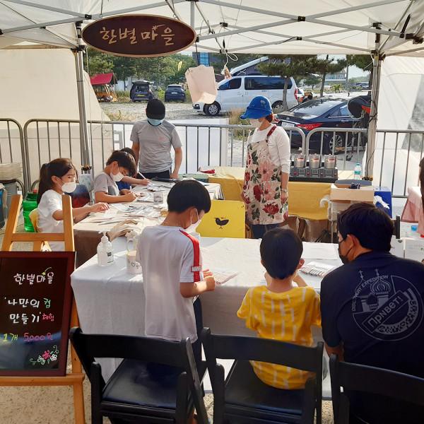고맙다양양몰 - 농산물직거래쇼핑몰,양양 한별마을 컵 만들기 티셔츠 만들기 체험