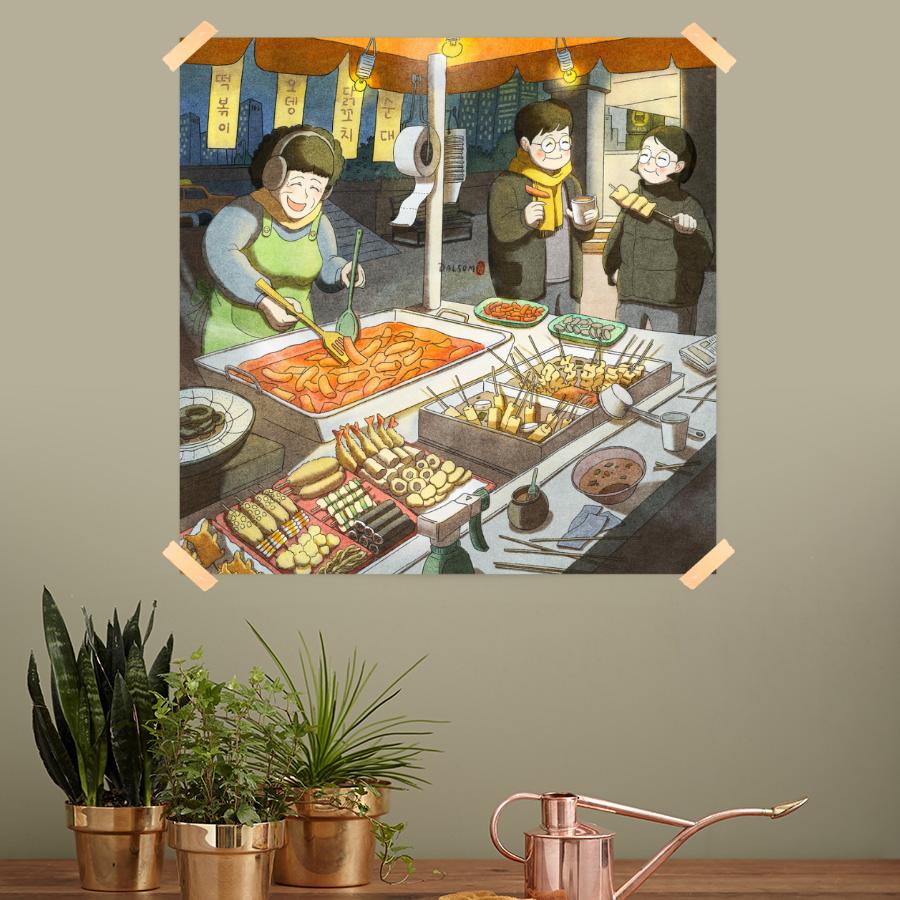스마트 스토어에서 구입가능한 상품입니다. 떡볶이와 즐거운 추억, 달솜 (종이 포스터, 400x400 - 800x800mm)